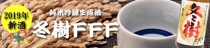 純米吟醸生原酒冬樹FFF