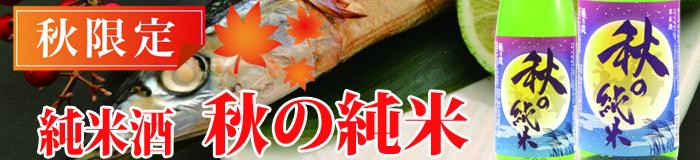 純米酒秋の純米