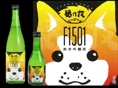 秋田犬ラベル純米吟醸酒