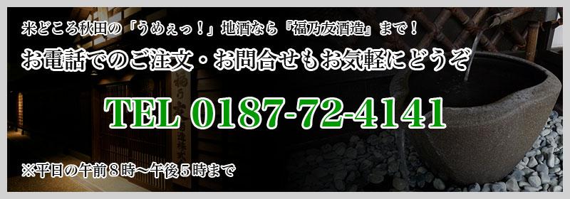 お問い合わせ TEL 0187-72-4141