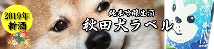 純米吟醸生酒秋田犬ラベル