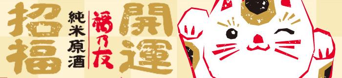 開運招福猫ラベル純米原酒