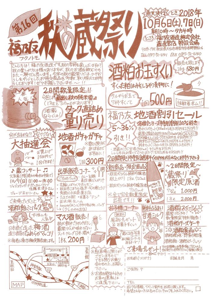 2018福乃友秋の蔵祭り