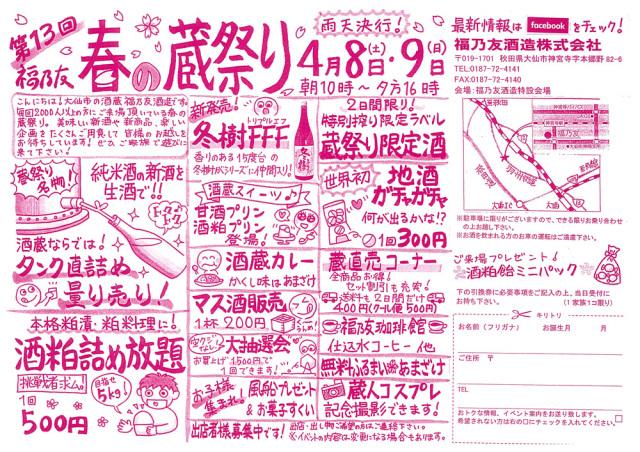 第13回福乃友春の蔵祭り