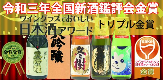 コンテスト金賞受賞酒
