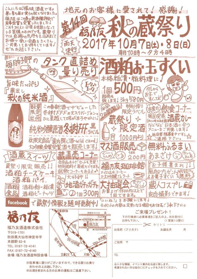 第14回福乃友秋の蔵祭り