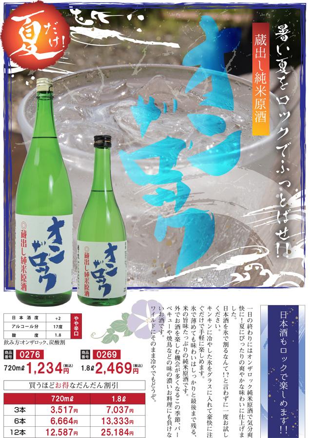 オンザロック純米原酒