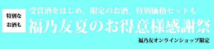 福乃友夏のお得意様感謝祭