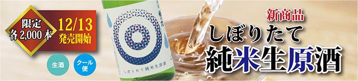 しぼりたて純米生原酒700バナー